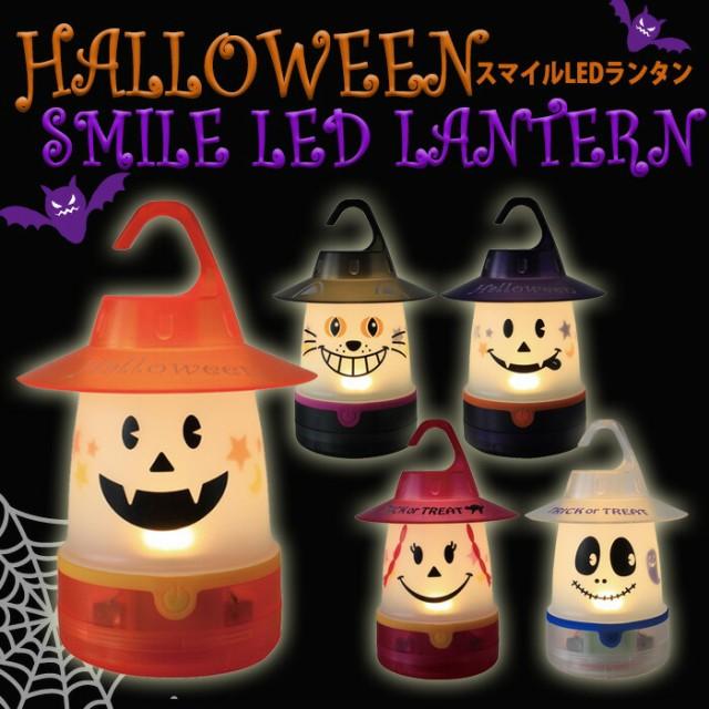 ハロウィン スマイル LEDランタン HALLOWEEN SMIL...