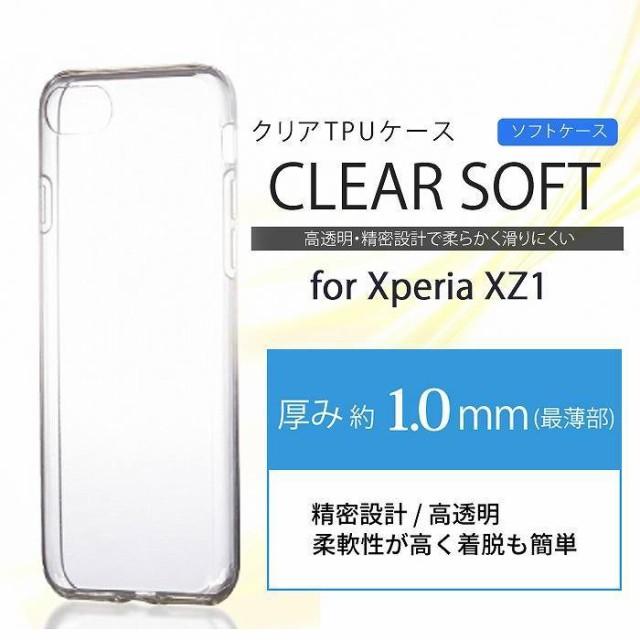 Xperia XZ1対応 ケース カバー TPUケース CLEAR S...