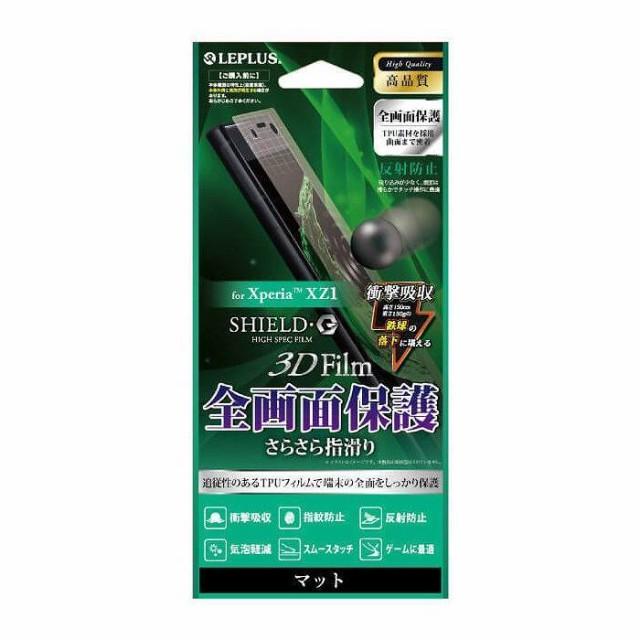 Xperia XZ1対応 保護フィルム SHIELD・G HIGH SPE...