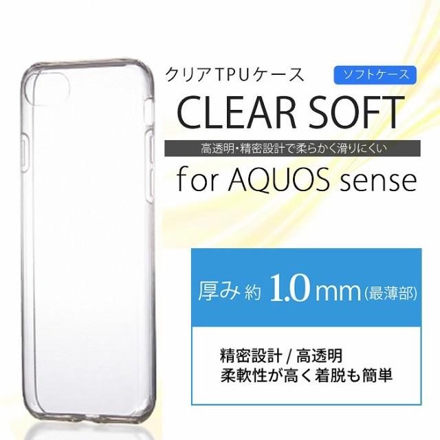 AQUOS sense対応 SH-01K SHV40 ケース カバー TPU...
