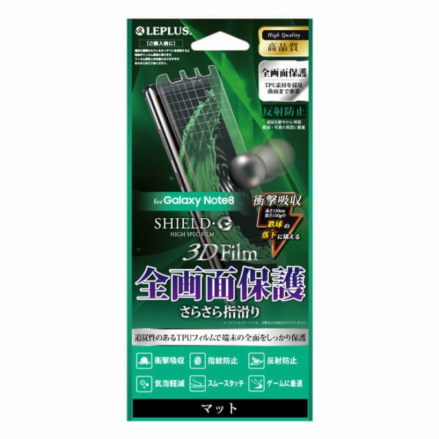 Galaxy Note8対応 SC-01K SCV37 保護フィルム SHI...
