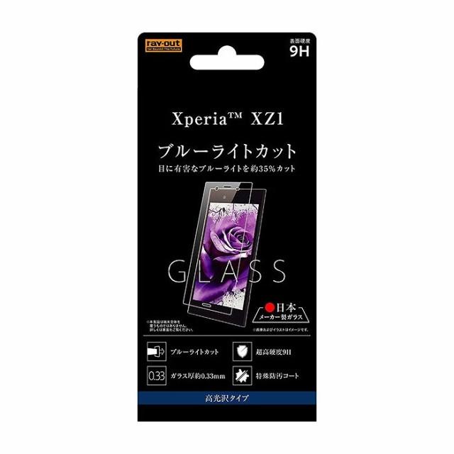 Xperia XZ1対応 ガラスフィルム 硬度9H ブルーラ...