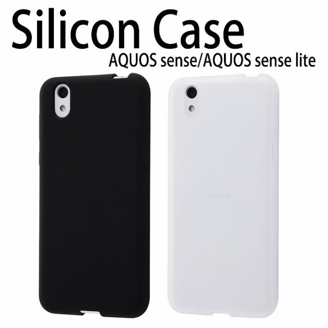 AQUOS sense対応 ケース カバー シリコンケース ...