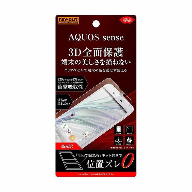 AQUOS sense対応 フィルム TPU 光沢 フルカバー ...
