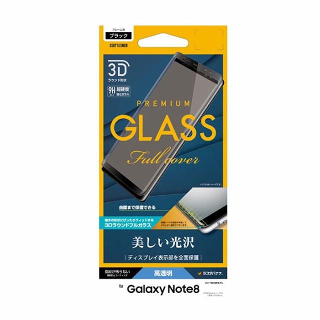 Galaxy note8対応 SC-01K SCV37 液晶保護 3Dガラ...