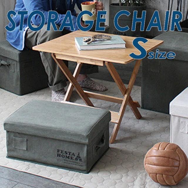 217160996c 収納ボックス 収納ケース スツール ストレージボックス チェア 椅子 イス 長方形 角型 ボックス ふた付き