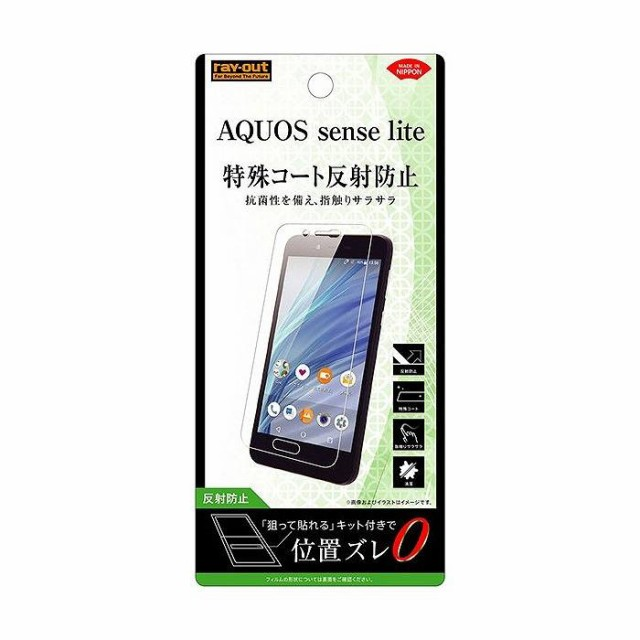 AQUOS sense lite SH-M05 フィルム 液晶保護フィ...