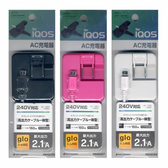IQOS glo 充電器 AC充電器 マイクロUSB タブレッ...