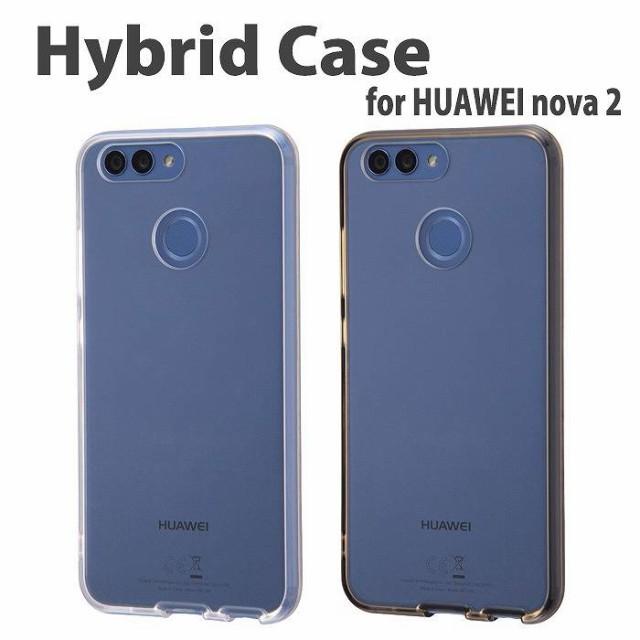 HUAWEI nova 2 ケース カバー ハイブリッドケース...