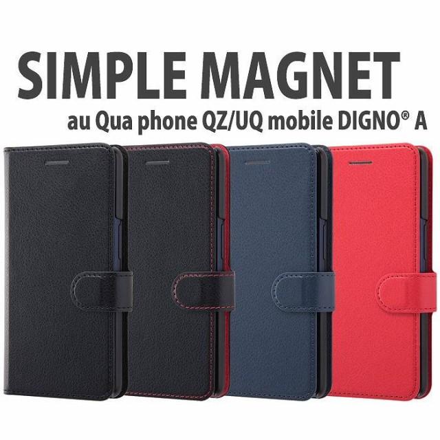 au Qua phone QZ UQ mobile DIGNO A ケース カバ...