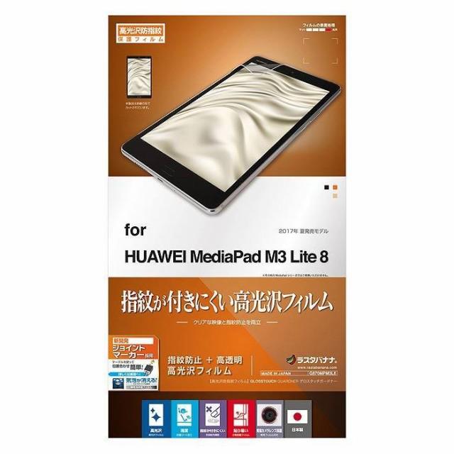 HUAWEI MediaPad M3 Lite 8 フィルム 液晶保護フ...