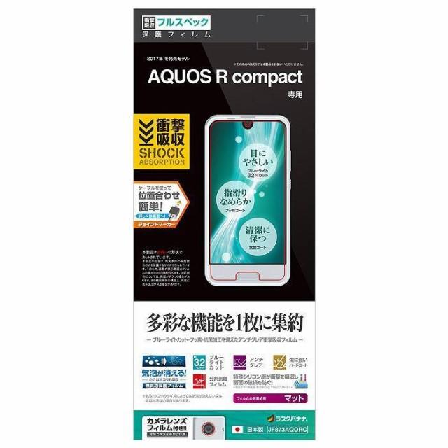 AQUOS R compact SHV41 フィルム 液晶保護フィル...