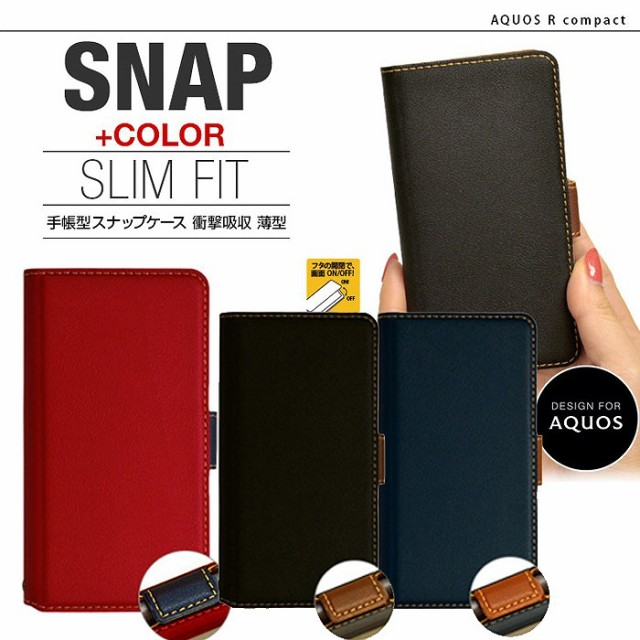 AQUOS R compact SHV41 ケース カバー 手帳型ケー...