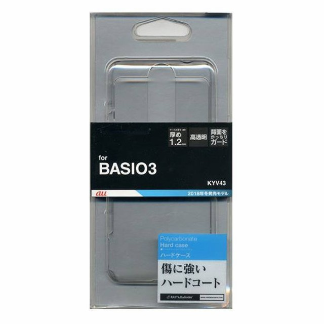 BASIO3 KYV43 ケース カバー ハードケース クリア...