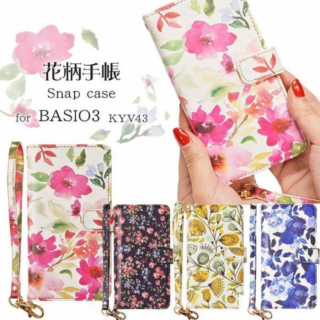 BASIO3 KYV43 ケース カバー 手帳型 ハンドストラ...