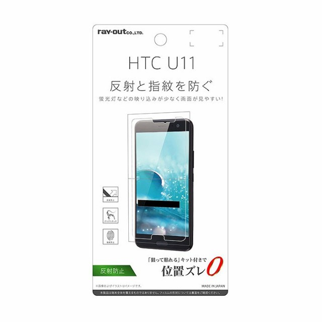 au HTC U11 HTV33/SoftBank HTC U11 フィルム 液...