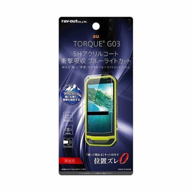 au TORQUE G03 フィルム 液晶保護フィルム 5H 耐...