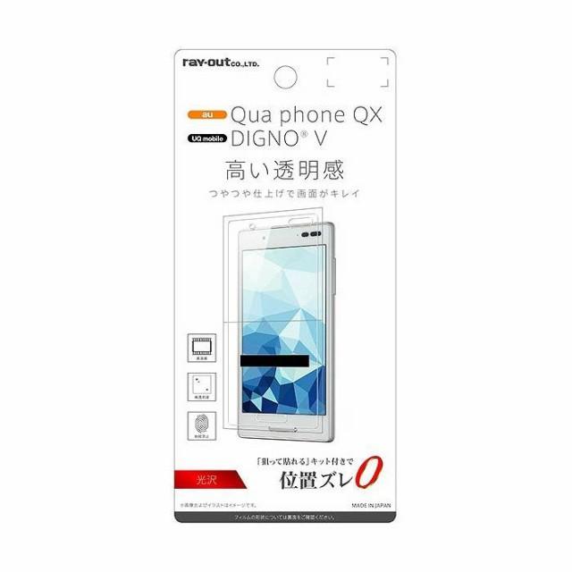 au Qua phone QX UQ mobile DIGNO V フィルム 液...