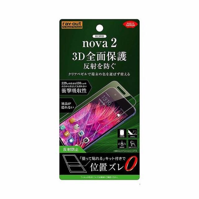 HUAWEI nova 2 HWV31 フィルム 液晶保護フィルム ...