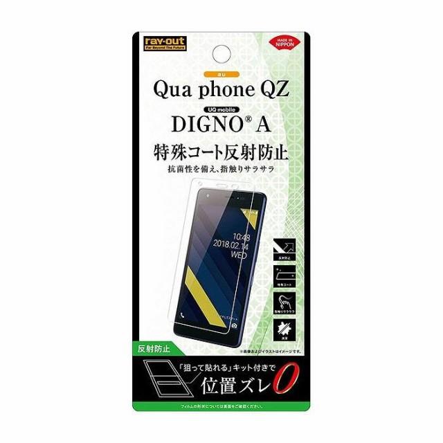au Qua phone QZ/UQ mobile DIGNO A フィルム 液...