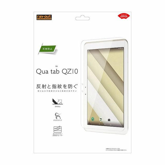 Qua tab QZ10 フィルム 液晶保護フィルム 指紋 反...