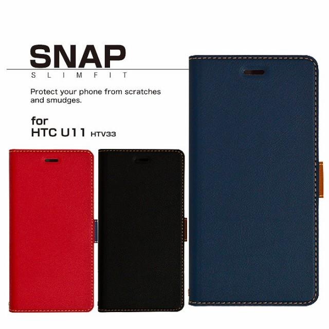 HTC U11 HTV33 ケース カバー 手帳型ケース 薄型 ...
