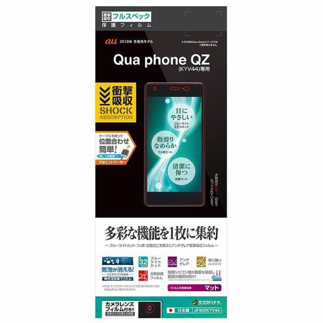 Qua phone QZ KYV44 フィルム 液晶保護フィルム ...
