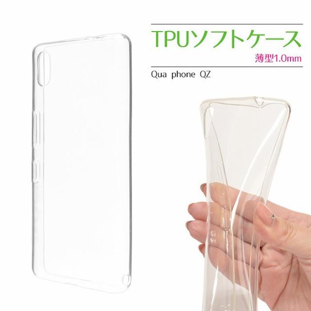 Qua phone QZ KYV44 ケース カバー ソフトケース ...