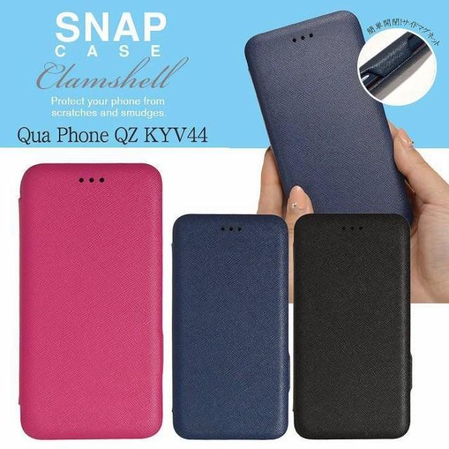 Qua phone QZ KYV44 ケース カバー 手帳型 サイド...