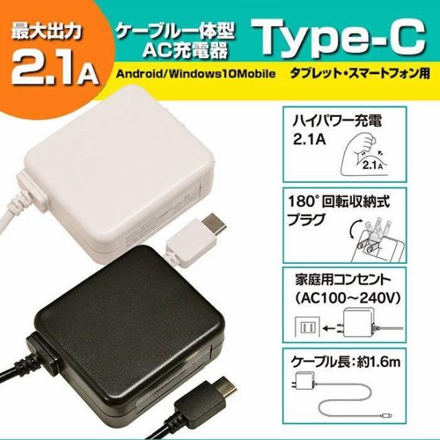 充電器 AC充電器 タブレット スマートフォン用 Ty...