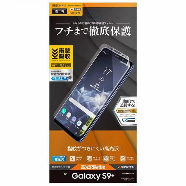 Galaxy S9+ SC-03K SCV39 フィルム 液晶保護フィ...