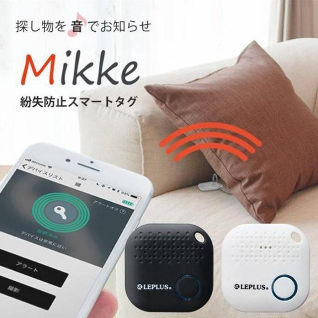 紛失防止タグ スマホで探す Bluetooth4.0 「Mikke...