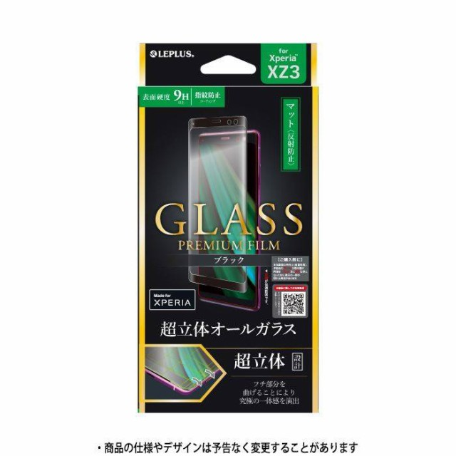 Xperia XZ3 SO-01L SOV39 SoftBank ガラスフィル...