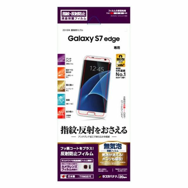 Galaxy S7 edge SC-02H/SCV33 ギャラクシーS7エッ...
