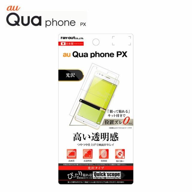 Qua phone PX キュア フォン 保護フィルム 指紋防...