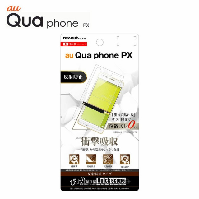 Qua phone PX キュア フォン 保護フィルム 耐衝撃...
