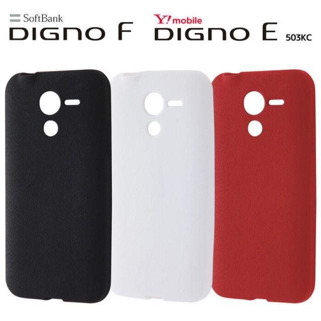 DIGNO F/DIGNO E 503KC ディグノ ケース/カバー ...
