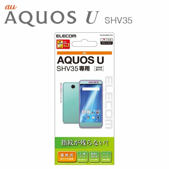 AQUOS U SHV35 アクオスユー 保護フィルム 防指紋...