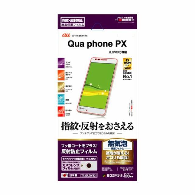 Qua phone PX LGV33 キュアフォン 保護フィルム ...