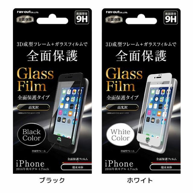 iPhone7 4.7インチ アイフォン7 保護フィルム 液...