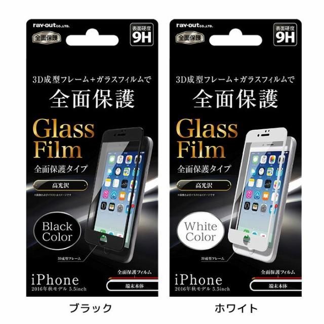 iPhone7Plus アイフォン7プラス 保護フィルム 液...