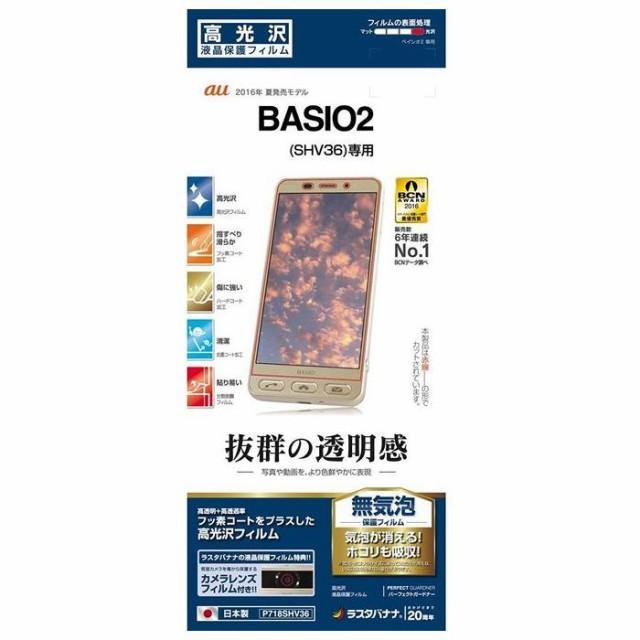 BASIO2 SHV36 ベイシオ2 保護フィルム パーフェク...