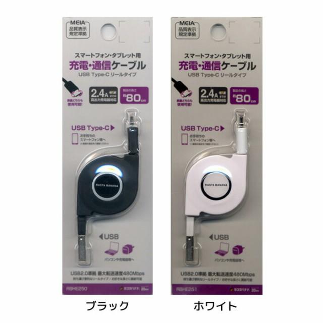 【USB Type-C】リール式充電・通信ケーブル 2.4A ...