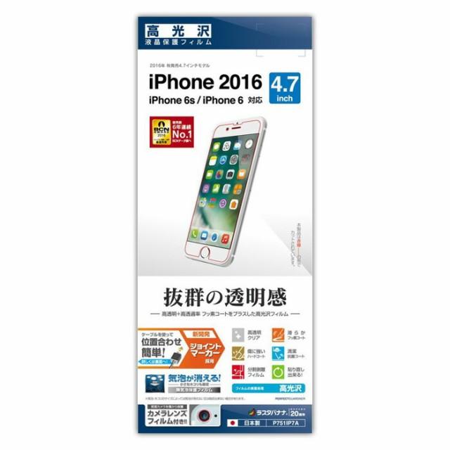 iPhone7 4.7インチ アイフォン7 保護フィルム パ...