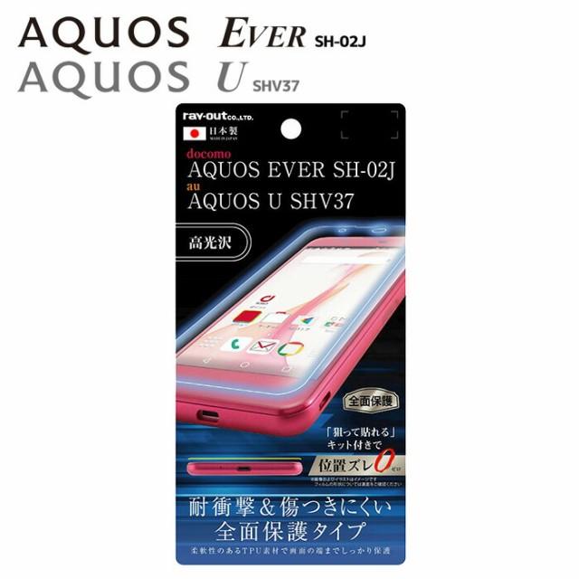 AQUOS EVER SH-02J/AQUOS U SHV37 アクオスエバー...