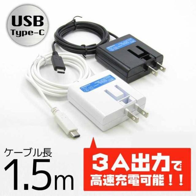 USB Type-Cコネクタ搭載 AC充電器 3A出力 急速充...