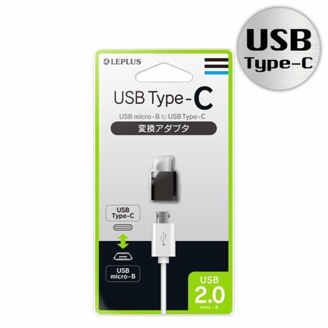 USB micro -B端子をUSB Type-C端子に変換出来るア...
