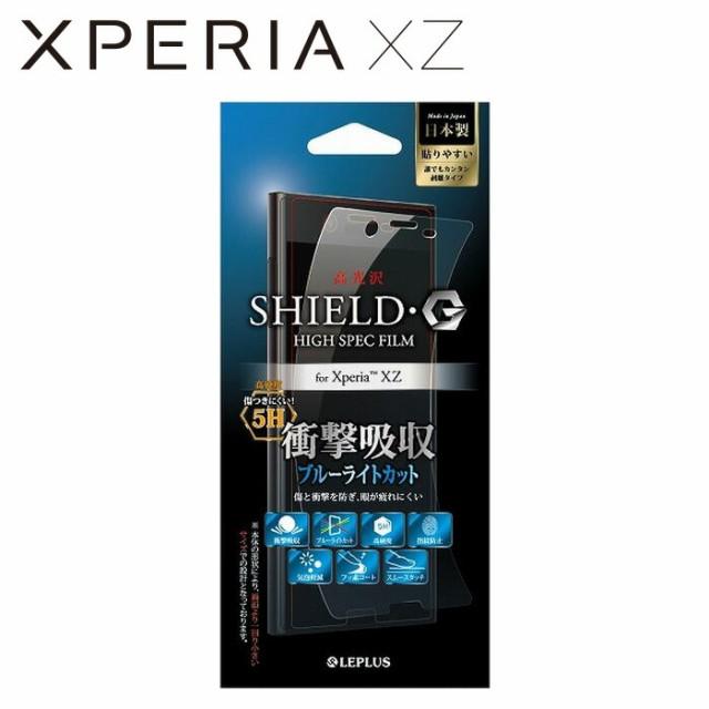 Xperia XZ SO-01J/SOV34 保護フィルム SHIELD・G ...