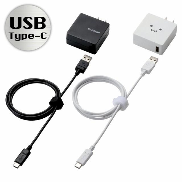 USB Type-Cケーブルを同梱 家庭用コンセントから...
