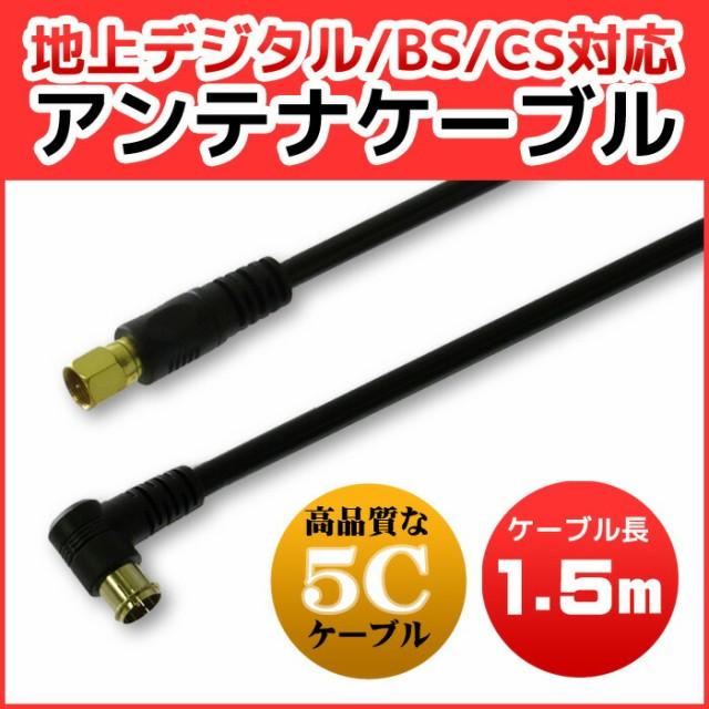 テレビアンテナケーブル 1.5m S-5C-FB 同軸ケーブ...